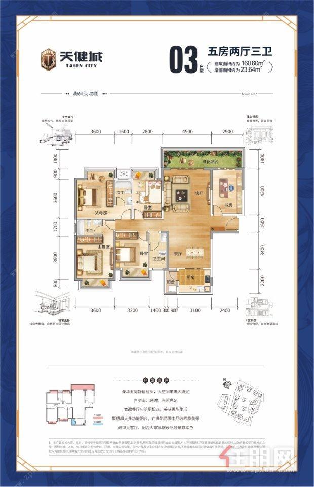 【天健城二期】学府区舒适五房