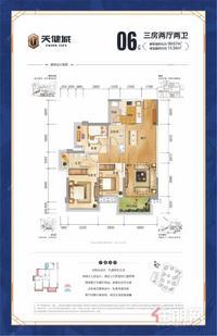 【天健城二期】学府区舒适3房