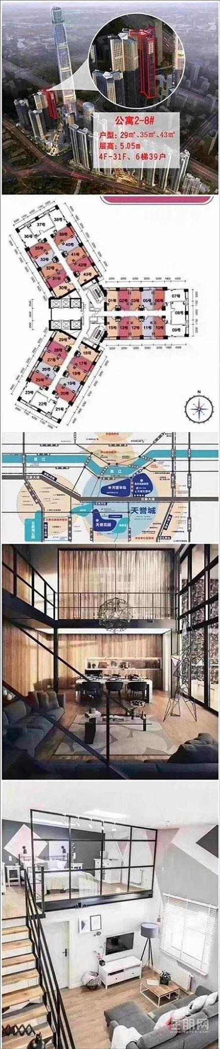 五象新区 天誉城 公寓 75折优惠 年终