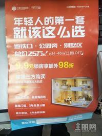 一手公寓出售,买一层送一层