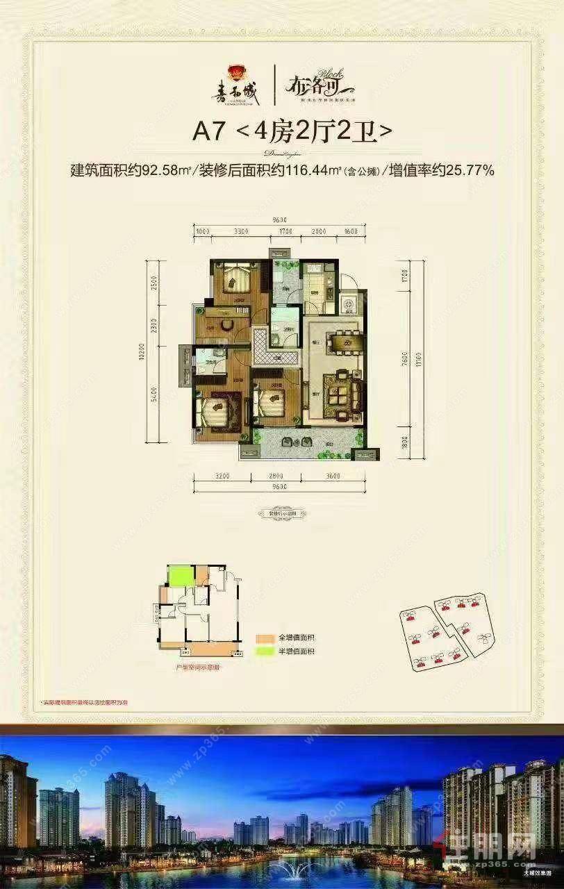 新中式地铁口物业精装四房送6.6米阳台