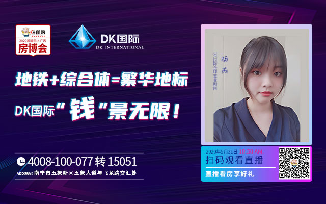 """地铁+综合体=繁华地标,DK国际""""钱""""景无限!"""