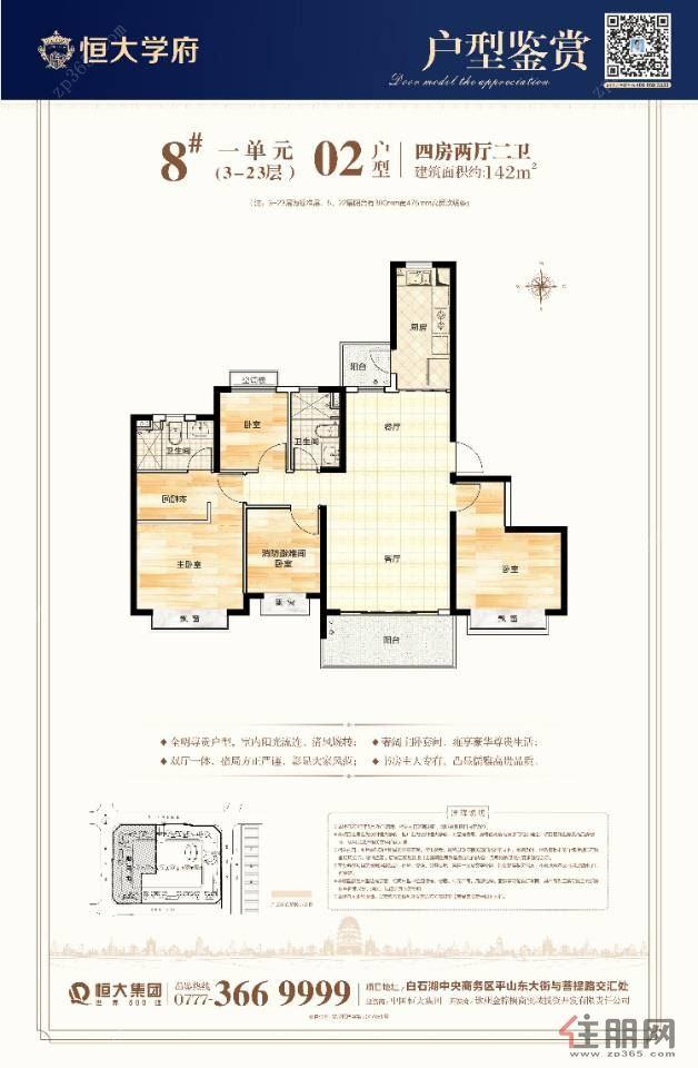 恒大精装华宅,大房企品质,梦想之家!