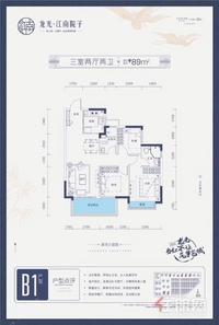 【江南院子】89㎡:毛坯房,人居盤