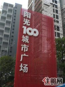 高新区-阳光100城市广场20栋大三房133平南城百货旁南北通透