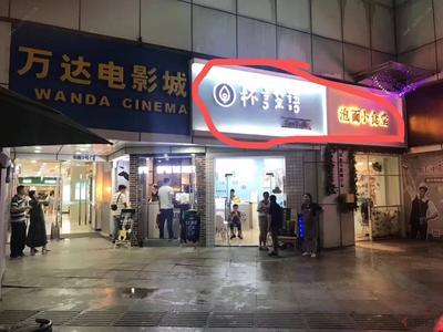 朝阳中心-市中心悦荟广场奶茶街2间自家铺面招租,20-30平米,30000元/月