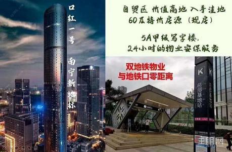 五象大道-五象自贸区地标,60层顶级办公室,地铁口