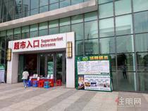 研祥智北京华联超市出入口内铺出租