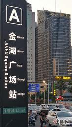 金湖广场地铁口亚航财富中心