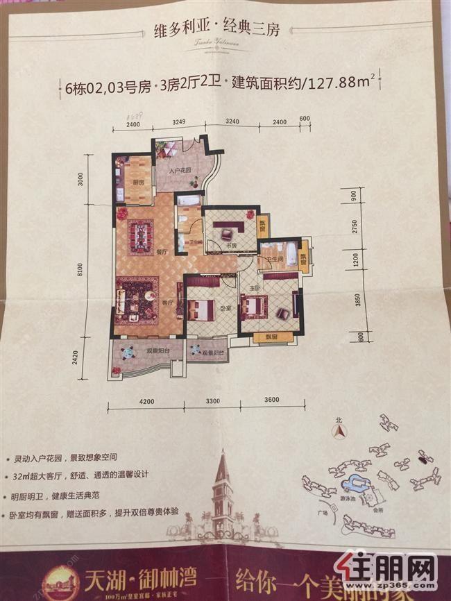 本人因长期在外工作,意出售天湖御林湾房子一套,6栋2303,127.88平米,已领房,装修即可入住。房子按揭20年,已按揭3年,可接按揭,价格3100平米左右,现楼盘均价3800。有意者详询13649463789黎先生,非诚勿扰。