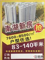 南湖旁三房两厅两卫一手房,地铁口一口价7600!