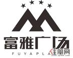 双地铁公寓【富雅】总部基地投资海尔青啤写字楼