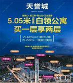 急售【买一送一层】万达茂旁【天誉城】+4号地+铁+白领公寓+未来的珠江新城