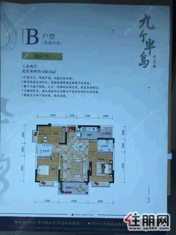 武鸣县九个半岛3幛1单元1003号104.71平米38万