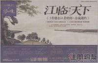 长岛800里香江广告欣赏 长岛800里香江广告欣赏(112.15)