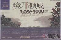 长岛800里香江广告欣赏 长岛800里香江广告欣赏(12.08)