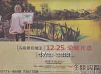八桂绿城云顶印象广告欣赏|云顶印象广告欣赏(12.10)