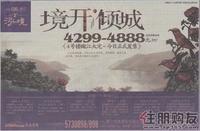 长岛800里香江广告欣赏 长岛800里香江广告欣赏(12.10)