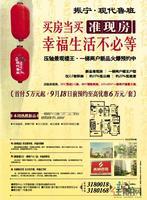 振宁现代鲁班广告欣赏|9.15振宁・现代鲁班广告