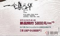 香樟林广告欣赏 11.30广告广告欣赏