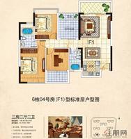 11月17日魅力首座三房两厅户型
