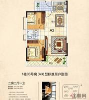 11月17日魅力首座A3两房两厅户型