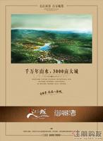 右江河谷江与城广告欣赏|2011.03.02广告欣赏