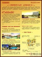 右江河谷江与城广告欣赏|2011.01.29广告欣赏