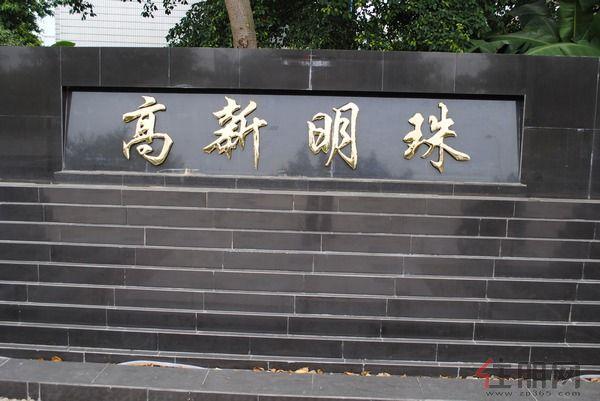 高新明珠9月21日上传实景图