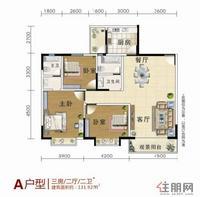 登高富贵园A户型3室2厅2卫131.92�O