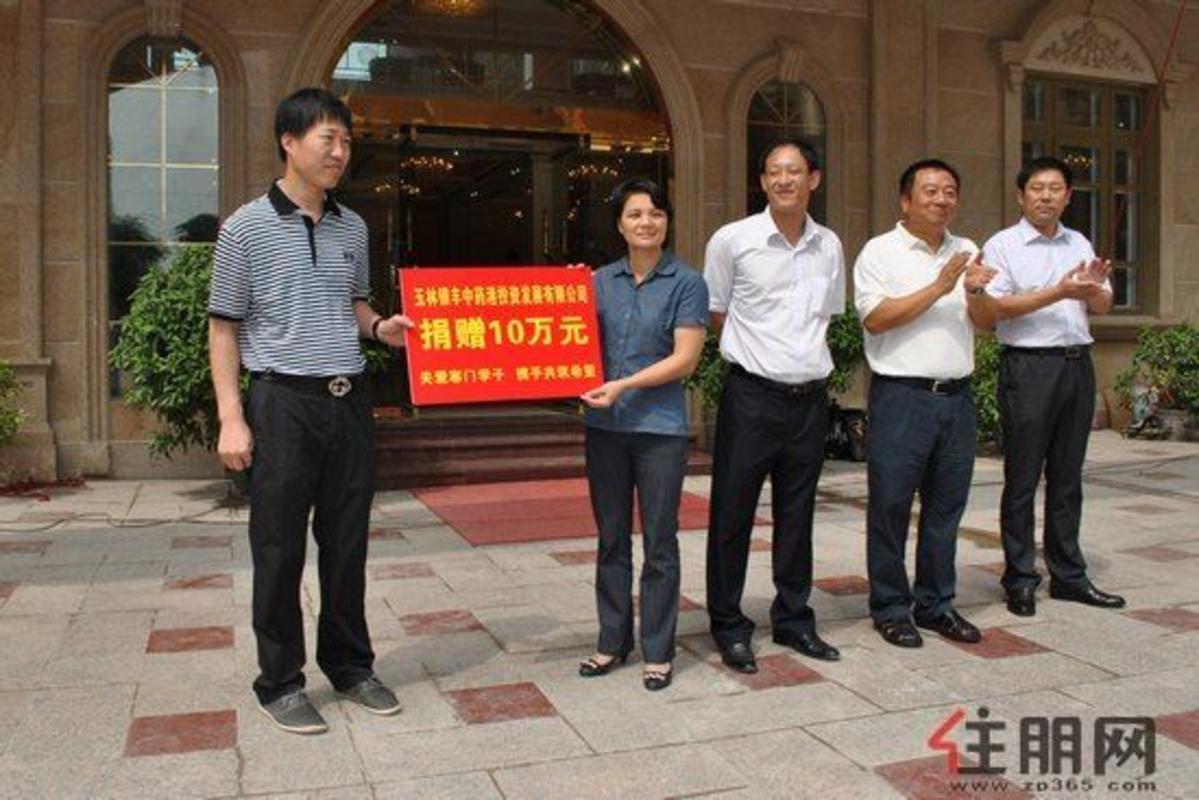 银丰集团向玉林市教育局捐赠善款10万元