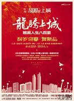 长岛800里香江广告欣赏 长岛800里上城