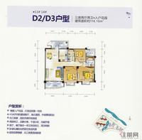 粼江花园13#14#D2、D3户型图