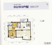 粼江花园13#、14#D2、D3上层户型