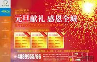 南宁奥园广告欣赏|南宁奥园广告欣赏(12.31)
