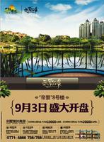 八桂绿城云顶印象广告欣赏|9.1 云顶印象广告