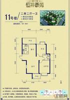 11号楼 2房 户型单张