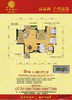 A户型3+1房二厅二卫141.54㎡