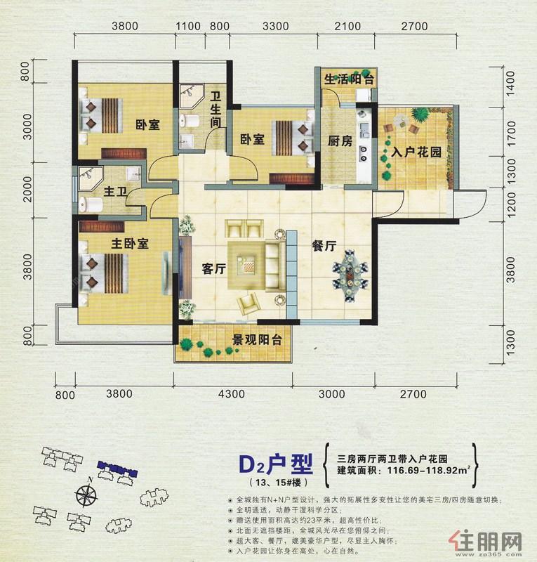 中城丽景花园D23室2厅2卫116.69�O