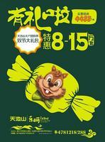 天池山・东1号广告欣赏|天池山广告欣赏(9.19)