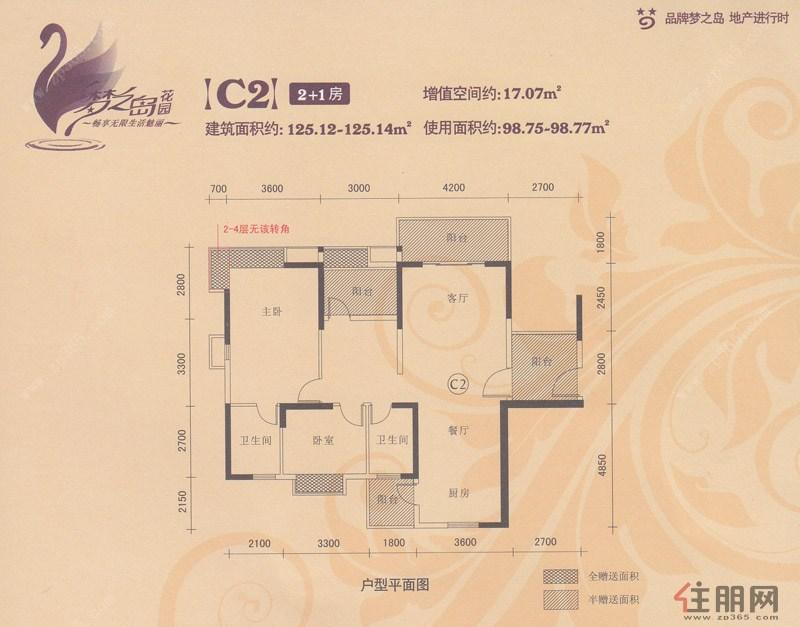 梦之岛花园一品江山组团c2户型2室2厅2卫125.14㎡