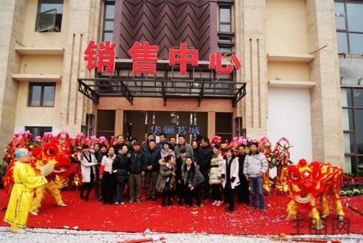 华骊茗城销售中心开放