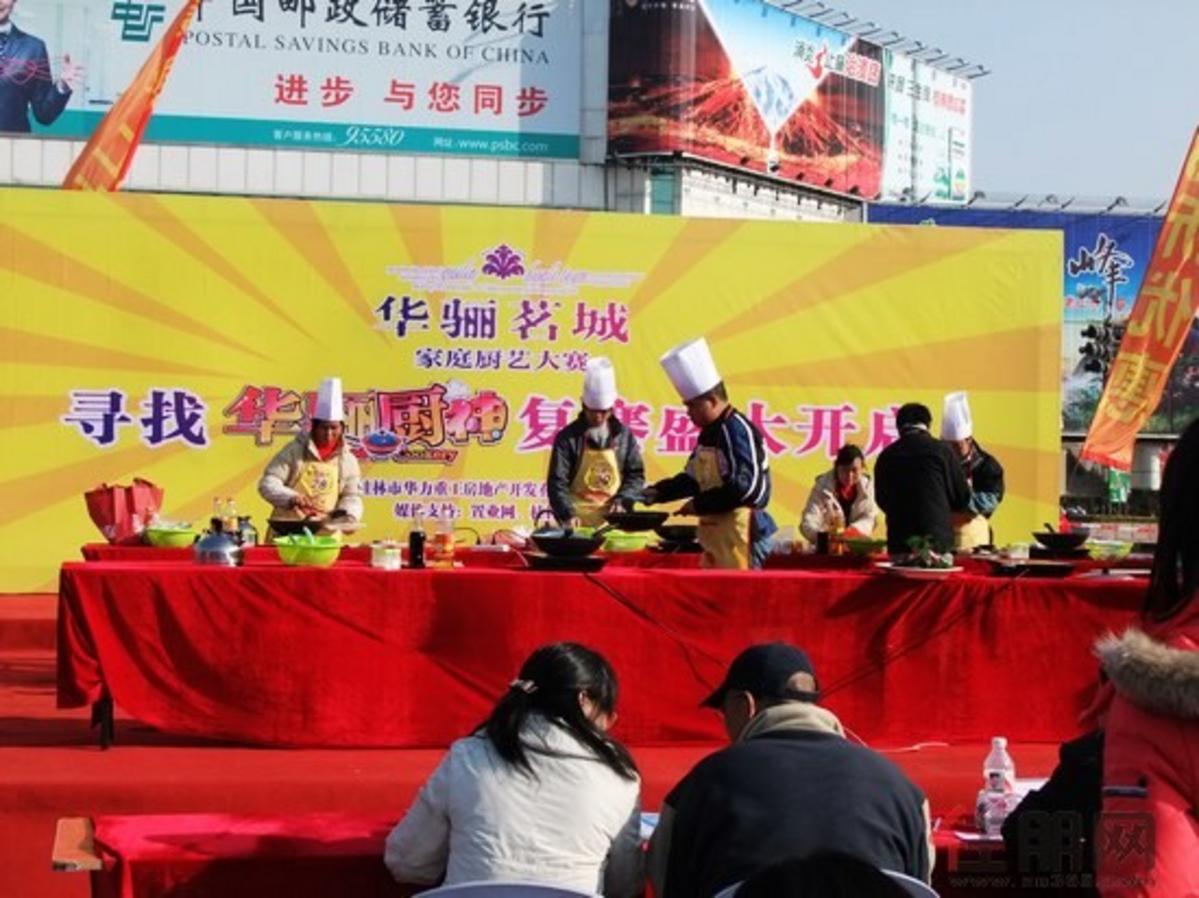华骊茗城厨神比赛