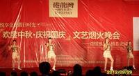 港龙湾波托菲诺活动图片|2012.9.30港龙湾・波托菲诺晚会