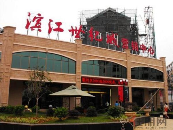 滨江世纪城销售中心