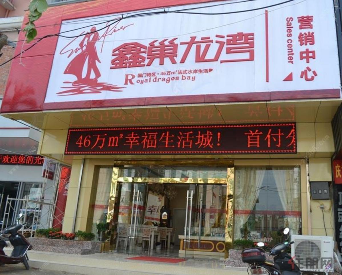 鑫巢龙湾营销中心