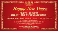港龙湾波托菲诺广告欣赏|港龙湾元旦新年活动