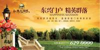 英华东方河畔广告欣赏|广告图