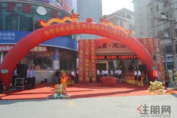 远辰·龙湾名郡临时接待中心开放2012-5-16
