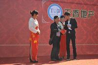 天香国际活动图片 天香国际花园A区开盘